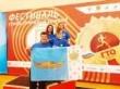 Фестиваль Всероссийского физкультурно-спортивного комплекса «Готов к труду и обороне» (ГТО) среди семейных команд